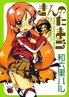きんのたまご (チャンピオンREDコミックス)