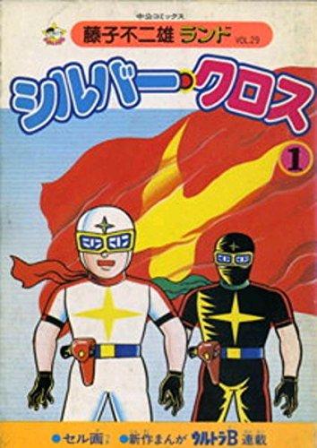 シルバークロス 1 (中公コミックス 藤子不二雄ランド 29)