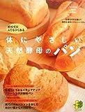 初めての人でも作れる体にやさしい天然酵母パン (まっぷるナチュラルBOOK)