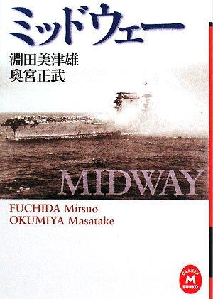 ミッドウェー (学研M文庫)