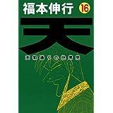 Amazon.co.jp: 天-天和通りの快男児 16 電子書籍: 福本 伸行: Kindleストア
