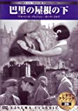 シネマクラシック 巴里の屋根の下 [DVD] 北野義則ヨーロッパ映画ソムリエ・1931年から1933年までのベスト10