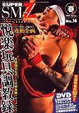 SUPER SMーZ (スーパー・エスエム・ゼット) 2008年 04月号 [雑誌]