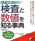 検査と数値を知る事典 改訂新版 (実用BEST BOOKS)