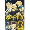 獣神演武 3 (ガンガンコミックス)