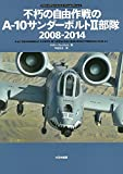 不朽の自由作戦のA-10サンダーボルトII部隊 2008-2014 (オスプレイエアコンバットシリーズ スペシャルエディション 3)