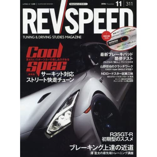 REV SPEED 2016年 11 月号 雑誌 (レブ スピード)