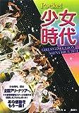 ポケット少女時代―GIRLS' GENERATION AREANA TOUR 2011