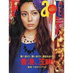 FRaU (フラウ) 2009年 05月号 [雑誌]