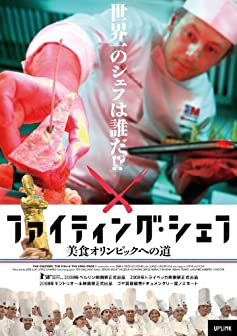 ファイティング・シェフ [DVD]