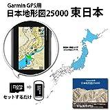 GarminGPS用 日本地形図25000 microSD版 2013年8月版 東日本
