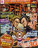 週刊ファミ通 2012年4月5日号