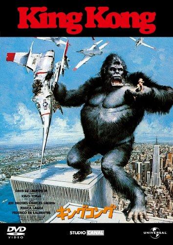 キングコング(1976) 【プレミアム・ベスト・コレクション1800】 [DVD]