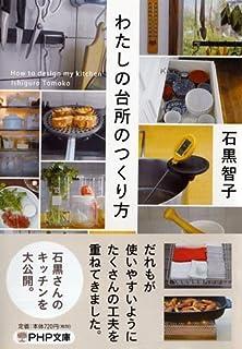 ダイエット出来ない人の台所の特徴