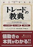 トレードの教典(ウィザードブックシリーズ)
