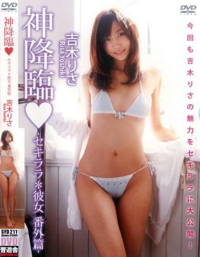 吉木りさ DVD『神降臨  -セキララ*彼女 番外篇-』