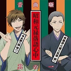 昭和元禄落語心中音曲噺其の一 [CD]