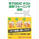 新TOEICテスト 速解!トレーニング 読解(音声DL付)