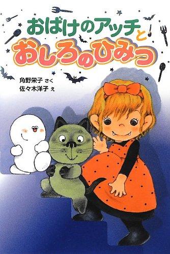 おばけのアッチとおしろのひみつ (ポプラ社の新・小さな童話)