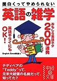 面白くってやめられない英語の雑学 (中経の文庫)