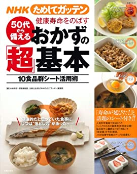NHKためしてガッテン 50代から備える健康寿命をのばす おかずの「超」基本: 10食品群シート活用術 (主婦と生活生活シリーズ)