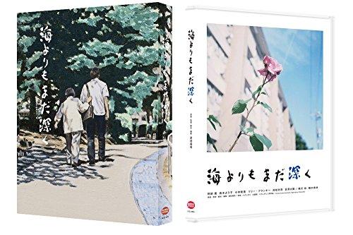 【早期購入特典あり】 海よりもまだ深く (特装限定版) (プレスシート付) [DVD]