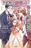 ケダモノ御曹司×極Sスーツ男子 (ぶんか社コミックス S*girl Selection)