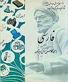 img - for Farsi Baraye class-e Avval-e Dabestan                                                        book / textbook / text book