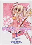 Fate/kaleid liner プリズマ☆イリヤ (1) (角川コミックス・エース 200-1) ヒロヤマヒロシ