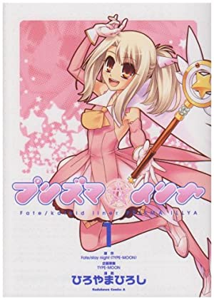 Fate/kaleid liner プリズマ☆イリヤ (1) (角川コミックス・エース 200-1)