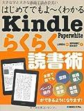 はじめてでもよーくわかるKindle Paperwhiteらくらく読書術