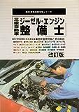 三級自動車ジーゼル・エンジン整備士 (国家・資格試験合格シリーズ)