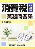 消費税実務問答集 (平成28年版)