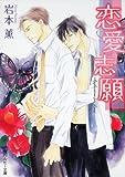 恋愛志願 (角川ルビー文庫 / 岩本 薫 のシリーズ情報を見る