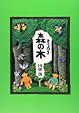 森の木 (川端誠「ものがたり」三部作)