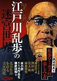 江戸川乱歩の迷宮世界 (洋泉社MOOK)
