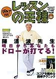 DVD>レッスンの王様 8 (<DVD>)