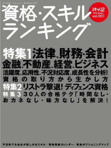 日経キャリアマガジン 2010 vol.1 資格・スキルランキング