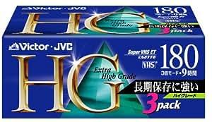 Victor 180分ビデオテープ3本パック(ハイグレード) [3T-180HGK]