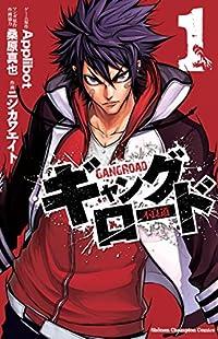 ギャングロード 1 (少年チャンピオン・コミックス)