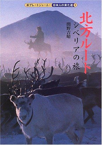 北方ルート シベリアの旅 (新グレートジャーニー 日本人の来た道)
