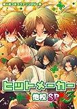 ヒットメーカー―同人誌コミックアンソロジー集 (他校SP3) (プリモコミックシリーズ)