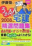 うかる!宅建精選問題集 2008年度版 (2008)