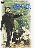 俺達の旅 三十年目の運命[DVD]
