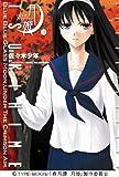 真月譚月姫 3 (3) (電撃コミックス)