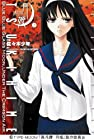 真月譚 月姫 第3巻 2005年11月26日発売