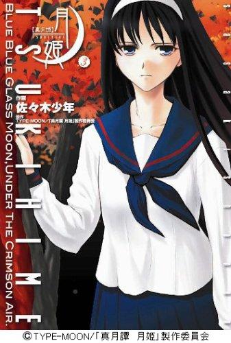 真月譚月姫 3 (3) (電撃コミックス)佐々木少年