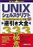 UNIXシェルスクリプト逆引き大全333の極意—Linux,FreeBSD,Solaris,Mac OS X対応 [単行本] / 中橋 一朗 (著); 秀和システム (刊)