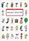 2009年版 No38 かんたん・かけいぼ(家計簿)