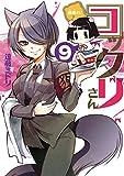 繰繰れ! コックリさん 9巻 (デジタル版ガンガンコミックスJOKER)